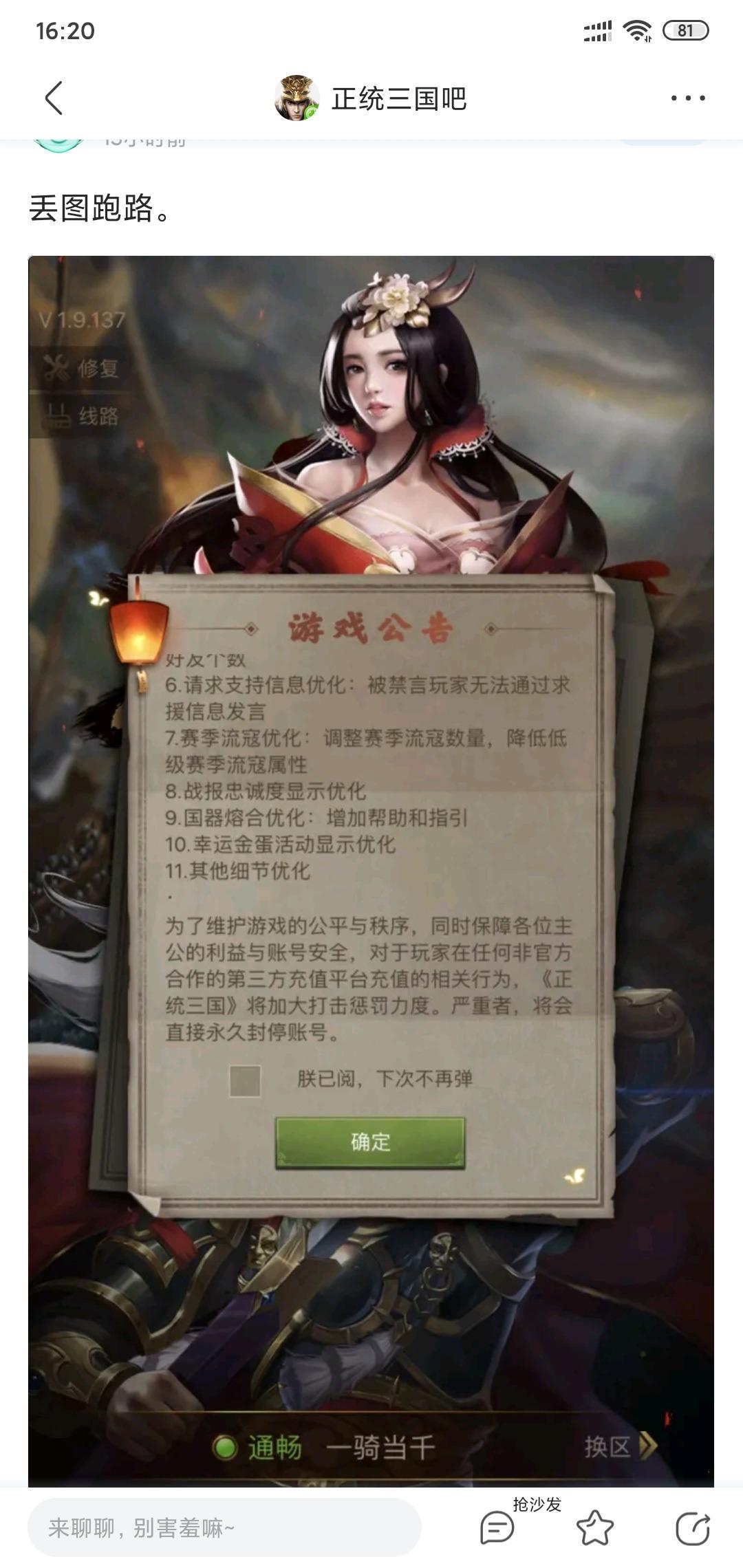 Screenshot_2020-02-16-16-20-54-101_com.baidu.tieba.jpg
