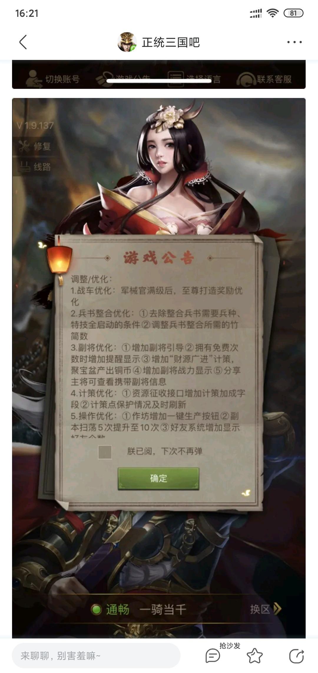 Screenshot_2020-02-16-16-21-00-794_com.baidu.tieba.jpg