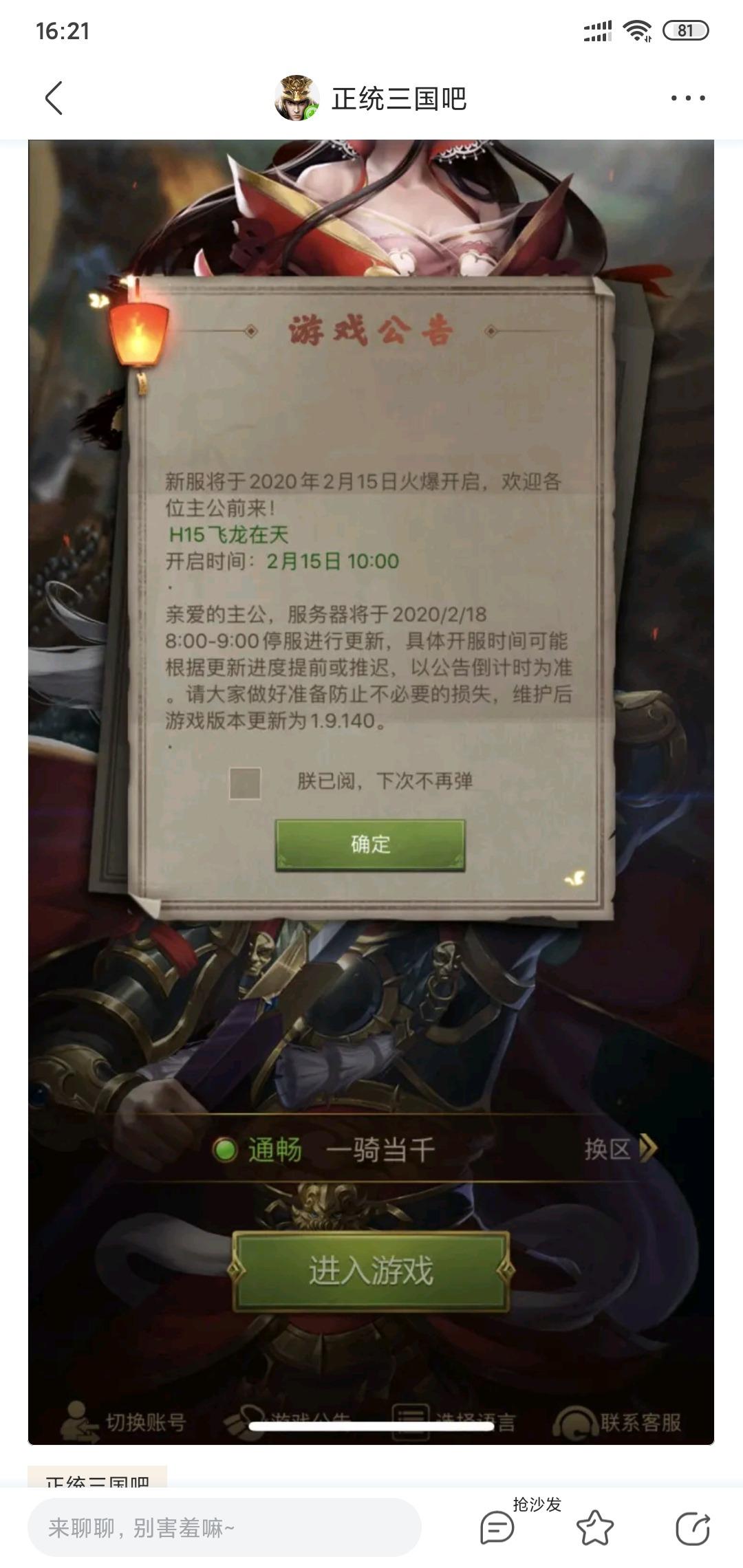 Screenshot_2020-02-16-16-21-26-778_com.baidu.tieba.jpg