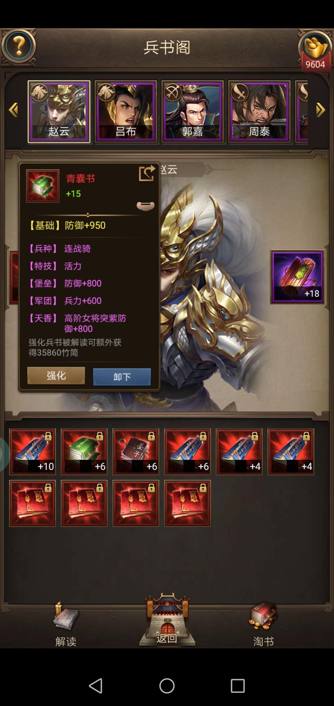 Screenshot_20200216_234657_com.juedigame.sgdjl.shoumeng.jpg