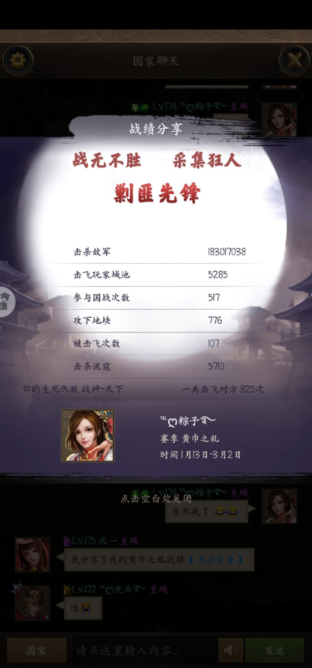 Screenshot_20200302_150637_juedi.tatuyin.rxsg.huawei.jpg
