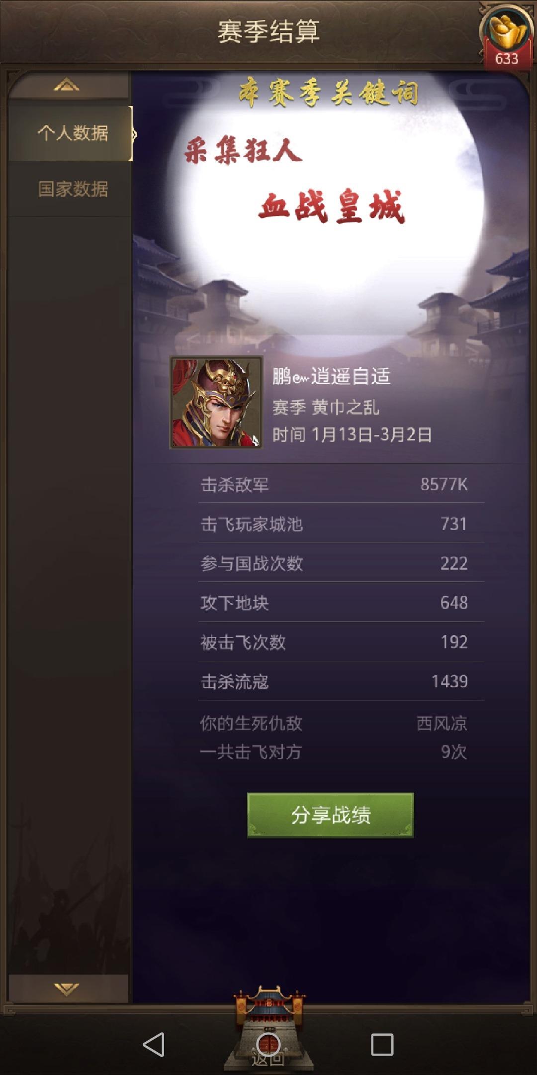 Screenshot_20200302_160520_juedi.tatuyin.rxsg.huawei.jpg