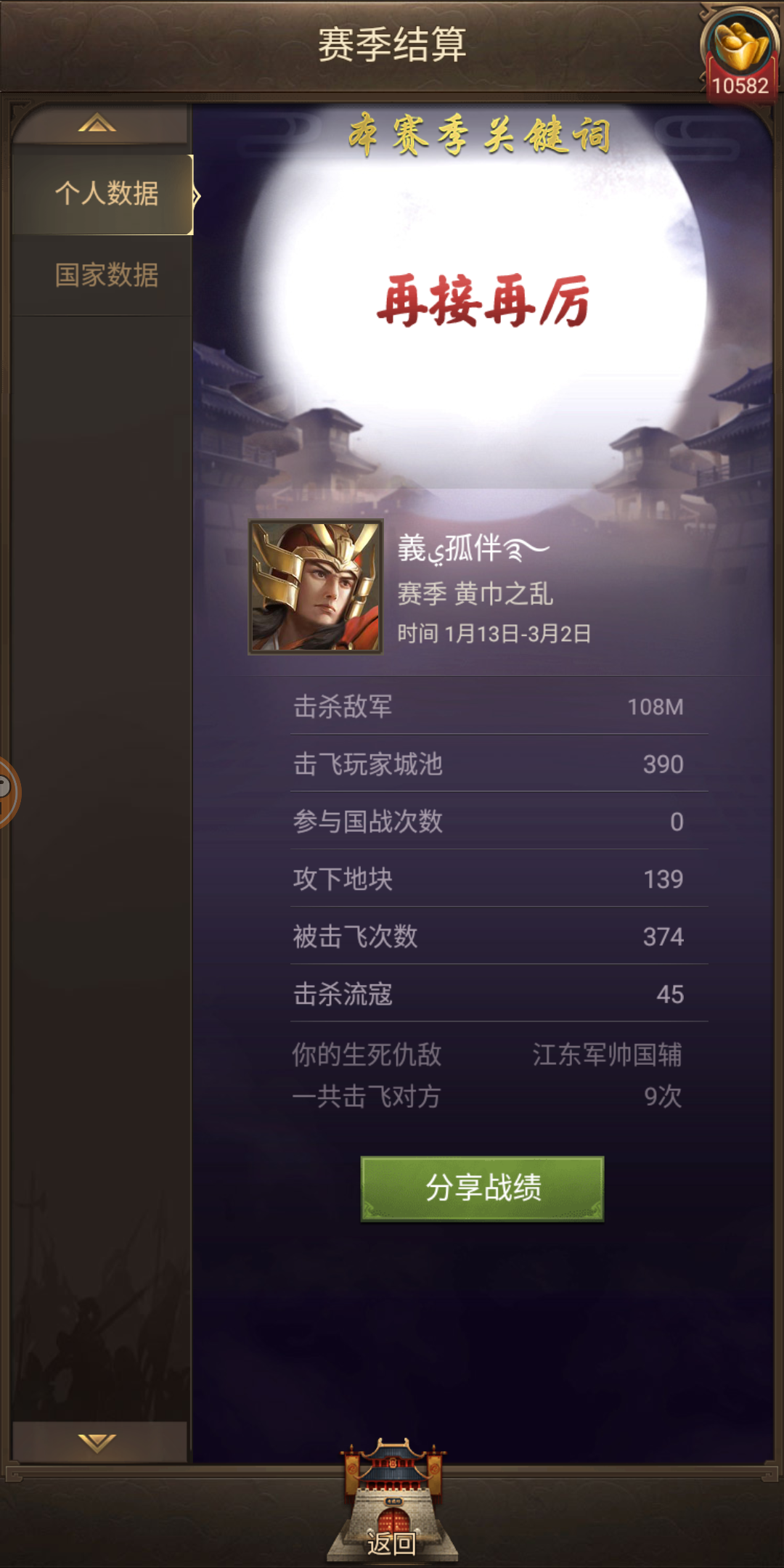 Screenshot_2020-03-02-16-07-46-506_com.juedigame.fyzh.shoumeng.png