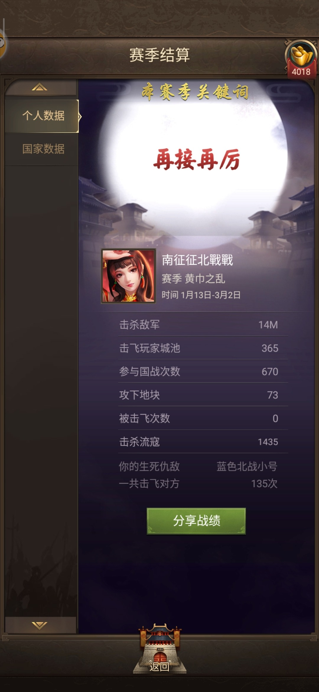 Screenshot_2020-03-02-16-05-15-268_com.juedigame.sgdjl.shoumeng.jpg