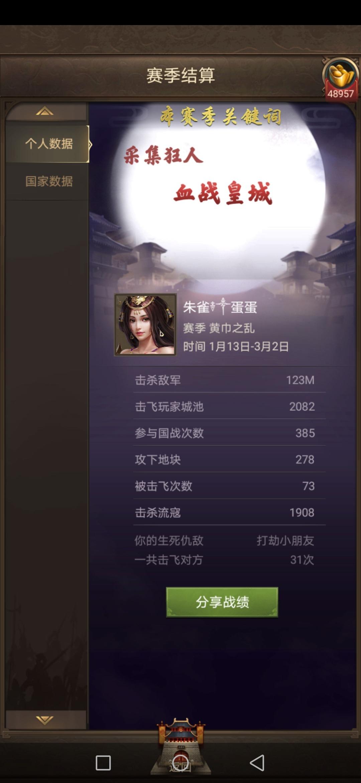 Screenshot_20200302_160800_juedi.tatuyin.rxsg.huawei.jpg