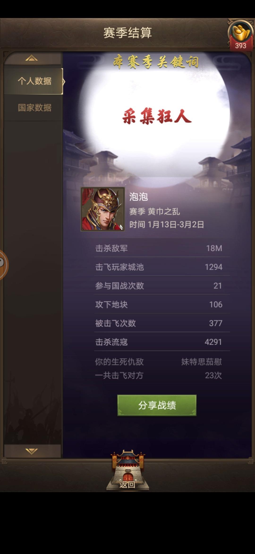 Screenshot_20200302_160804_com.juedigame.sgdjl.shoumeng.jpg