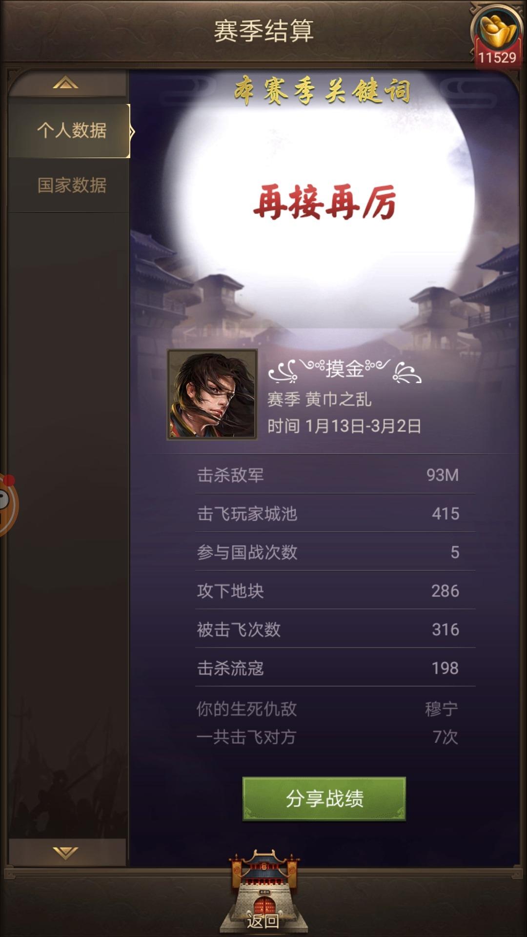 Screenshot_20200302_184954_com.juedigame.sgdjl.shoumeng.jpg