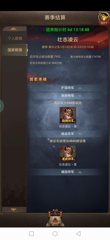 Screenshot_20200302_154113_com.juedigame.sgdjl.shoumeng.jpg