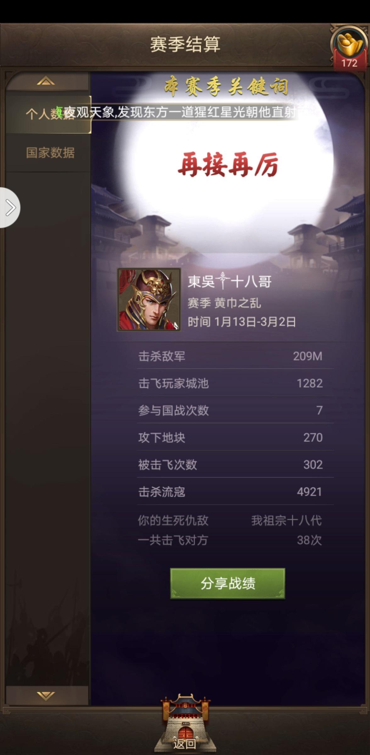 Screenshot_20200303_074503_com.jedigames.p16.yimeng.jpg