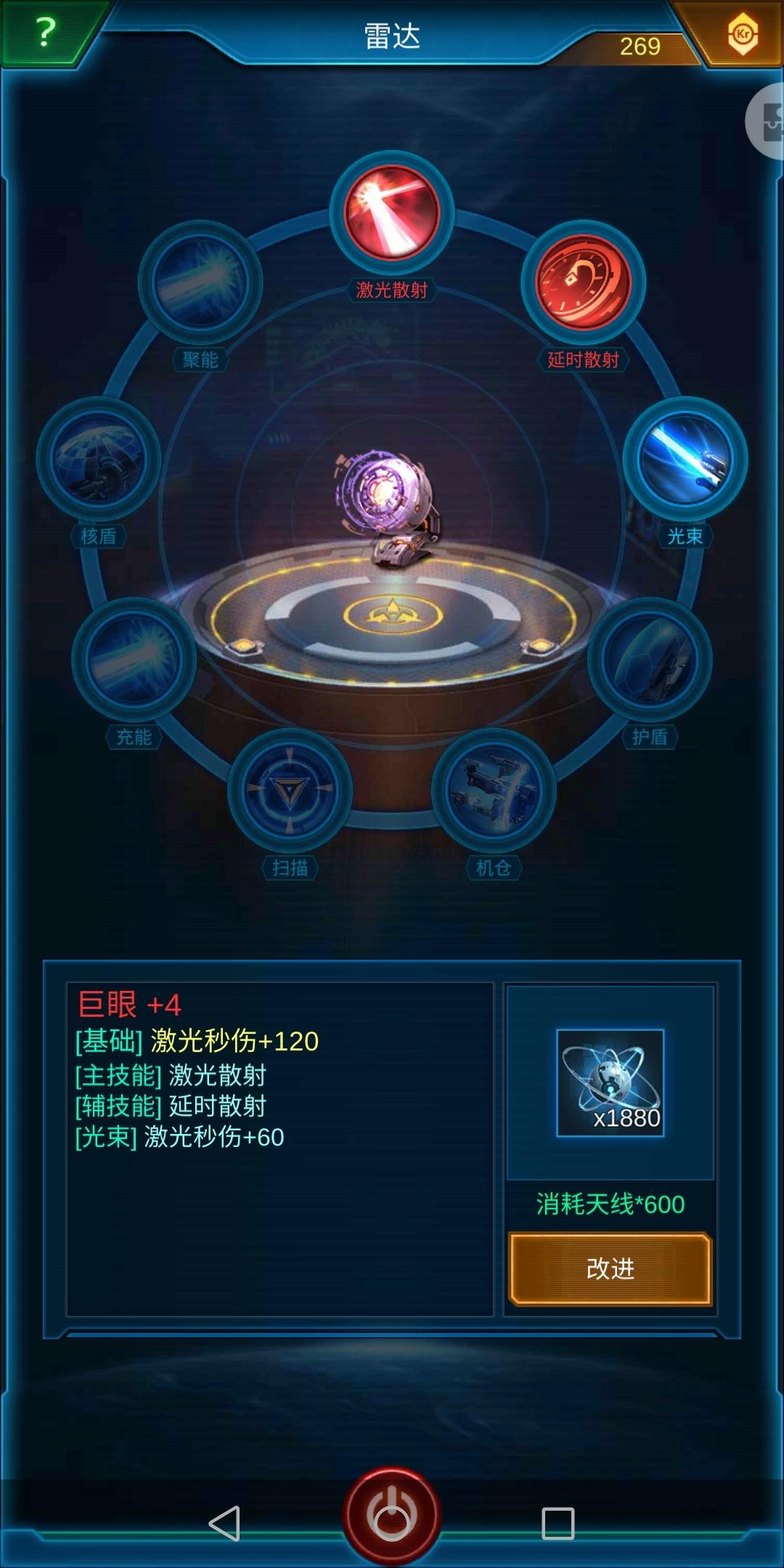 Screenshot_20200303_102706_com.jedigames.p16s.huawei.jpg