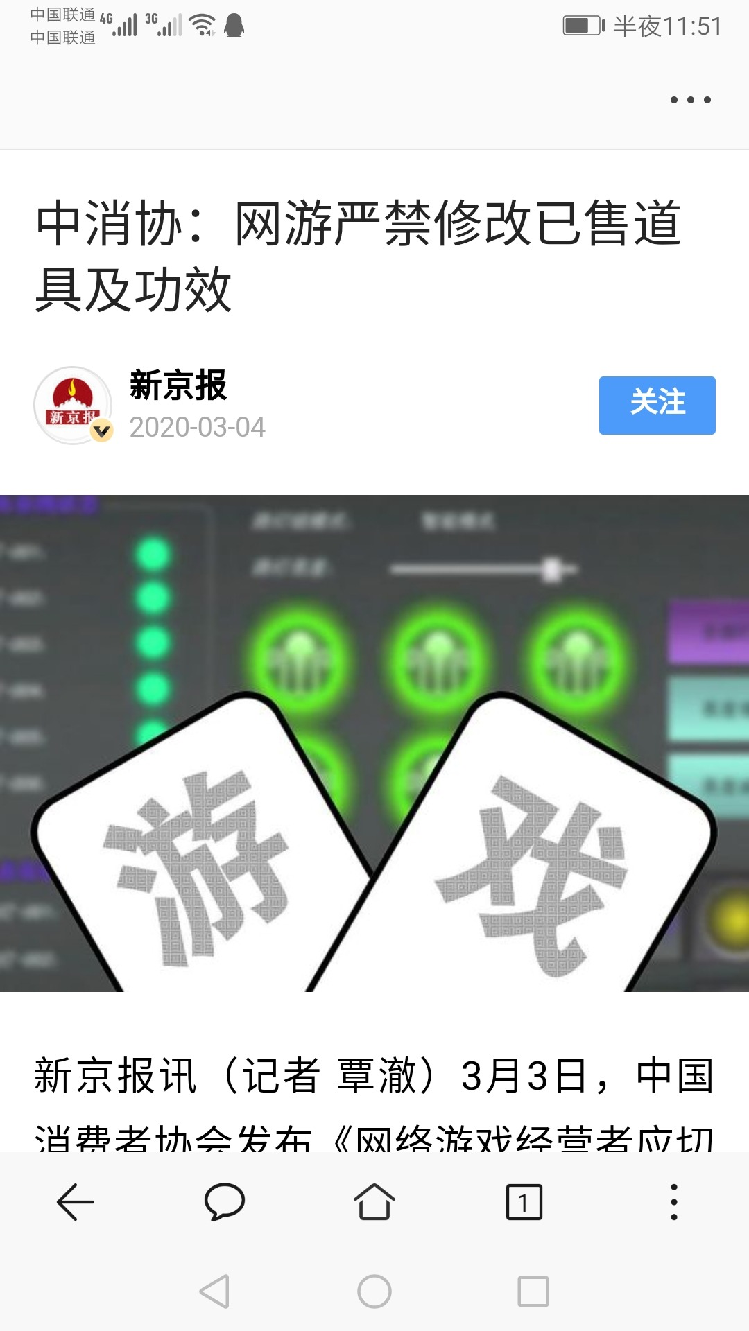 Screenshot_20200304_235137_com.android.browser.jpg