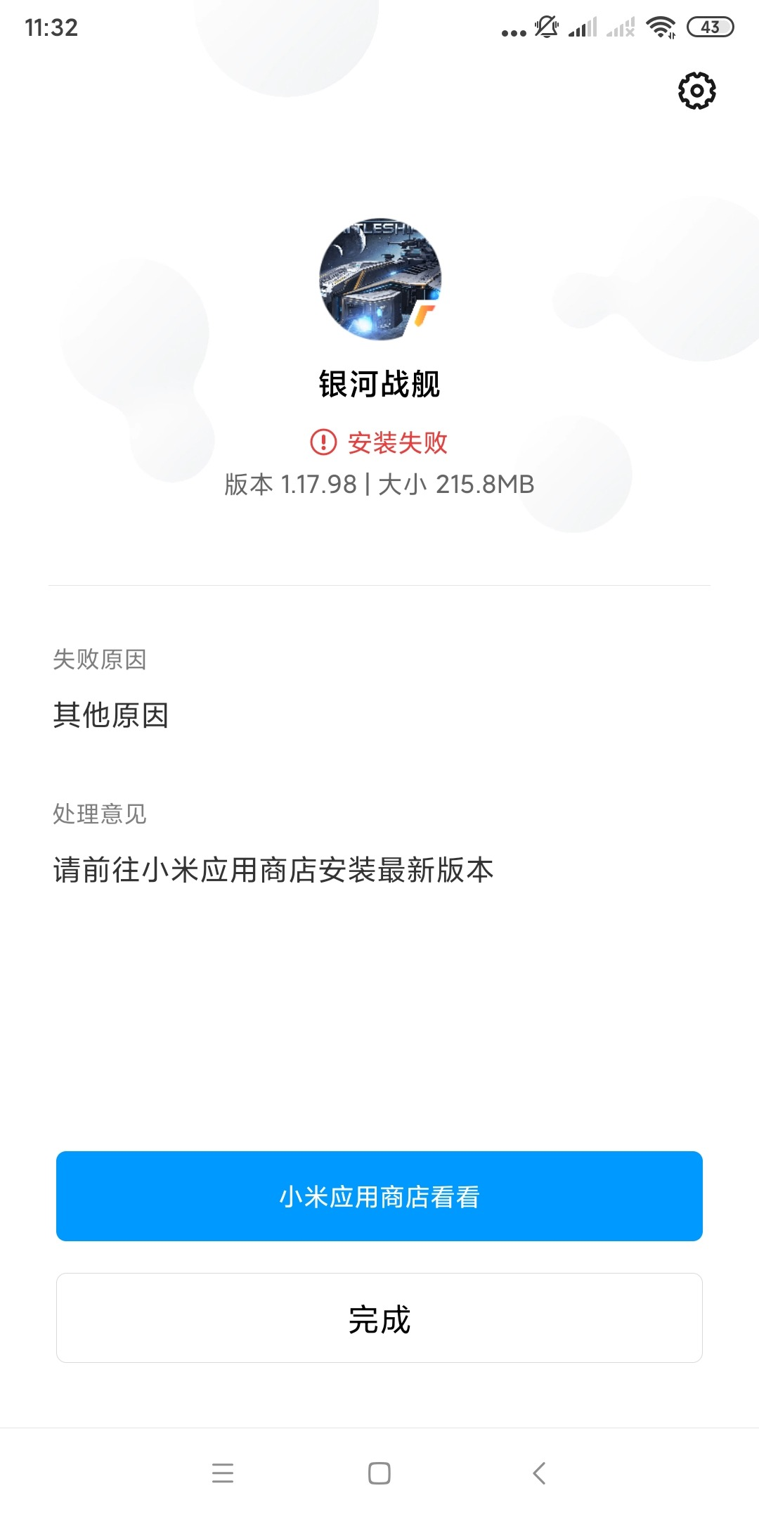 Screenshot_2020-03-05-11-32-51-067_com.miui.packageinstaller.jpg