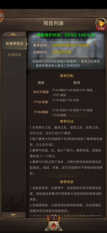 Screenshot_20200306_162953_com.juedigame.gztx.shoumeng.jpg