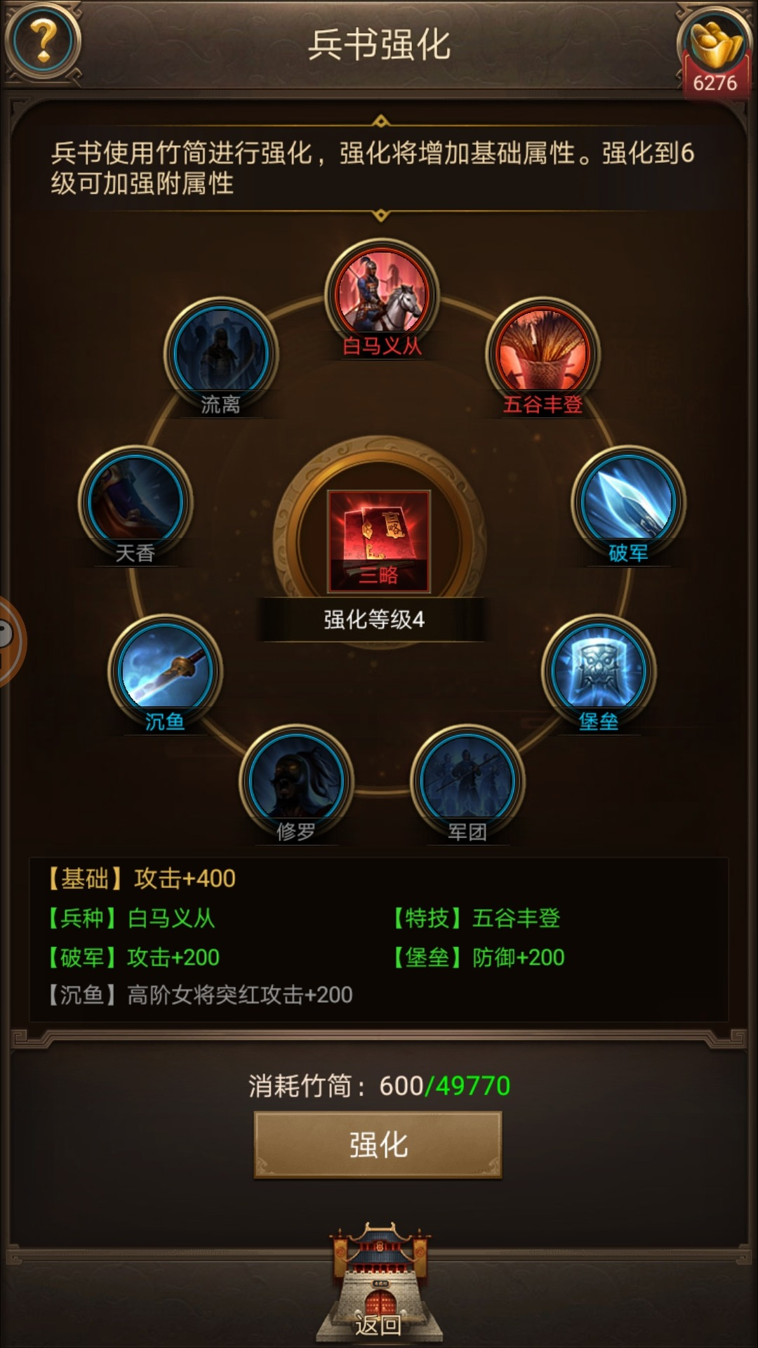 Screenshot_20200310_142945_com.juedigame.sgdjl.shoumeng.jpg