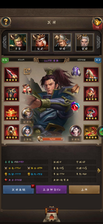 Screenshot_20200314_142627_com.jedigames.RXSG.caohua.jpg
