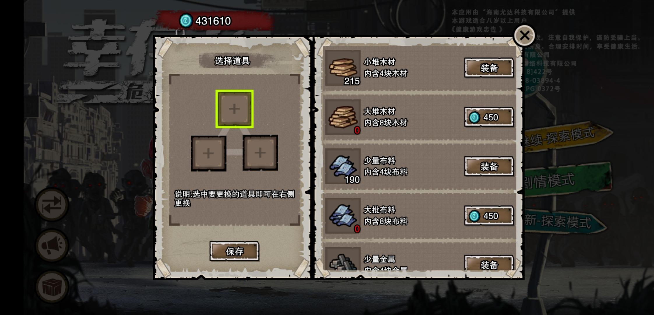 Screenshot_20200223_221311_com.setagames.survivordangerzone.huawei.jpg