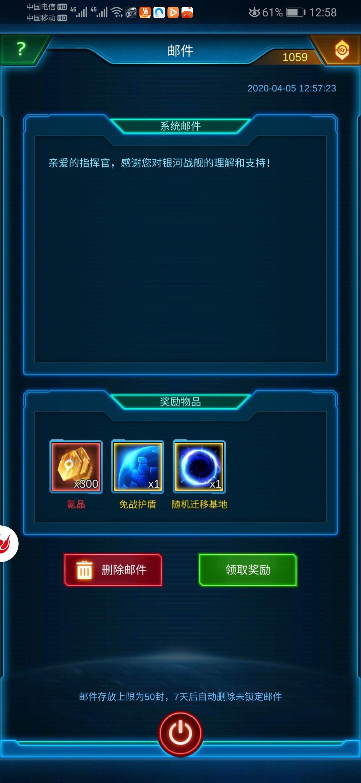 Screenshot_20200405_125805_com.yhzj.jedi.yueqiu.jpg