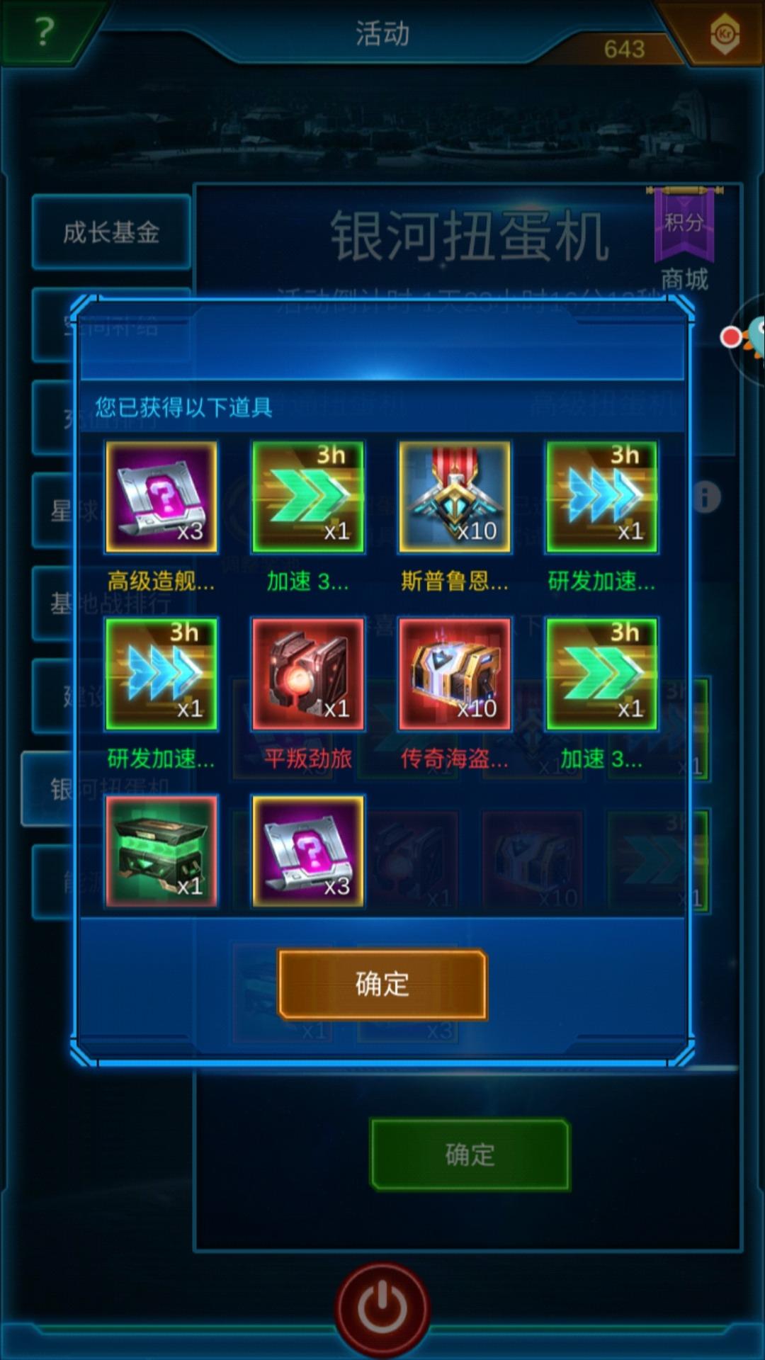 Screenshot_20200405_124347_com.jedigames.p16s.aligames.jpg