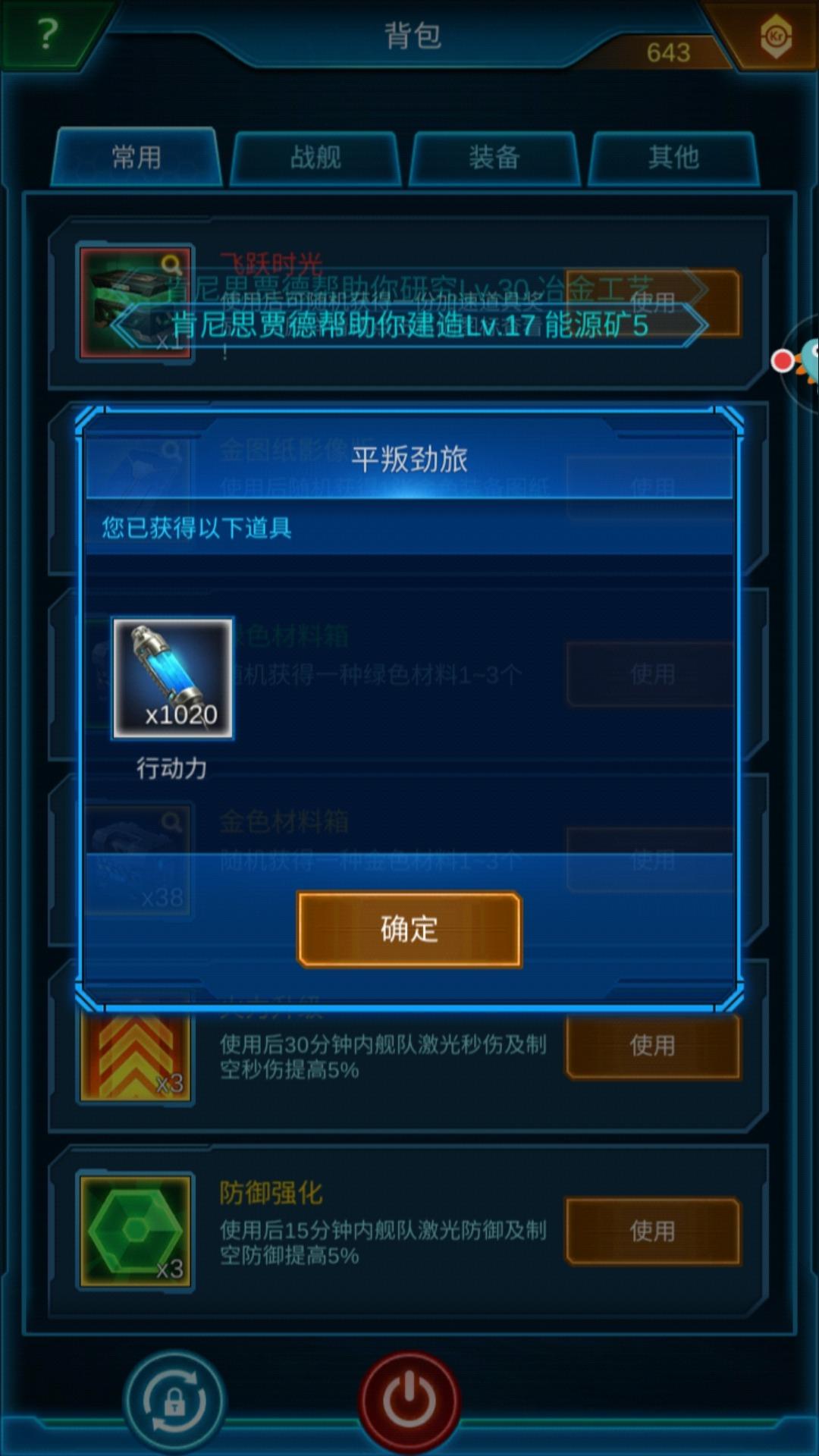 Screenshot_20200405_124659_com.jedigames.p16s.aligames.jpg