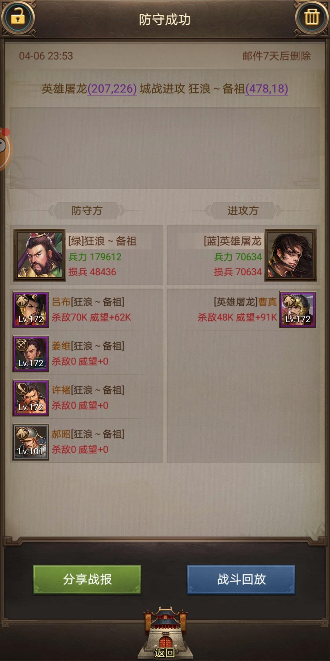 Screenshot_20200407_092616_com.juedigame.sgdjl.shoumeng.jpg