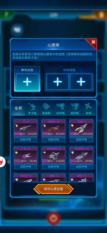 心愿单Screenshot_20200407_110651.jpg