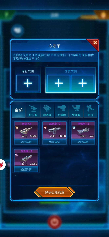 心愿单Screenshot_20200407_110657.jpg
