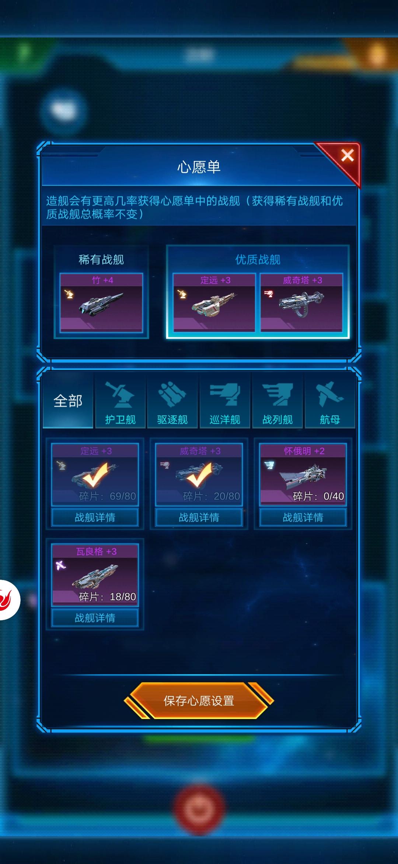 心愿单Screenshot_20200407_110711.jpg