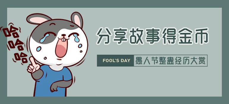 4.1愚人节(770).jpg