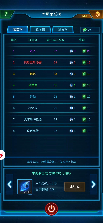 Screenshot_20200411_211938_com.yhzj.jedi.yueqiu.jpg