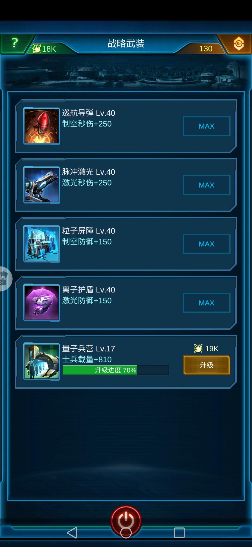 Screenshot_20200412_112825_com.jedigames.p16s.huawei.jpg