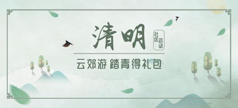 4.03清明节(770).jpg