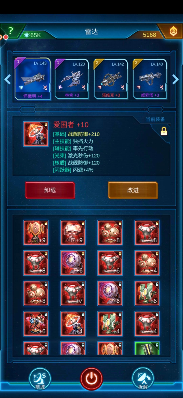 Screenshot_20200419_030846_com.jedigames.p16s.aligames.jpg