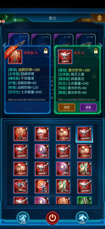 Screenshot_20200419_031434_com.jedigames.p16s.aligames.jpg