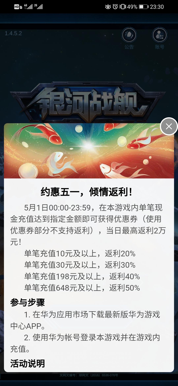 Screenshot_20200430_233029_com.huawei.hwid.jpg