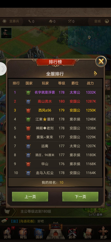 Screenshot_20200501_230149_com.jedigames.p16.yimeng.jpg
