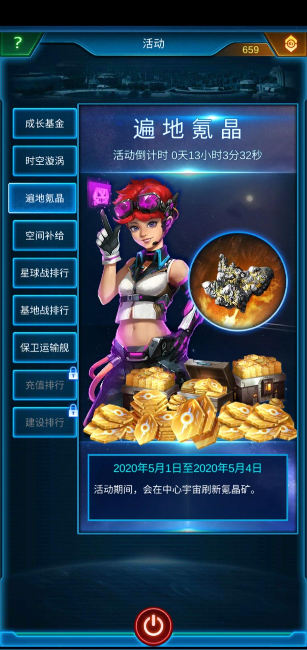 Screenshot_20200503_105627_com.jedigames.p16s.huawei.jpg