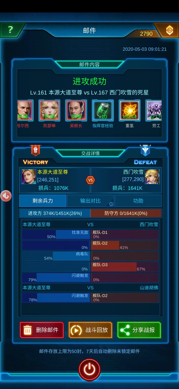 Screenshot_2020-05-03-11-23-47-030_com.wkza.mobile.xjzj.jpg