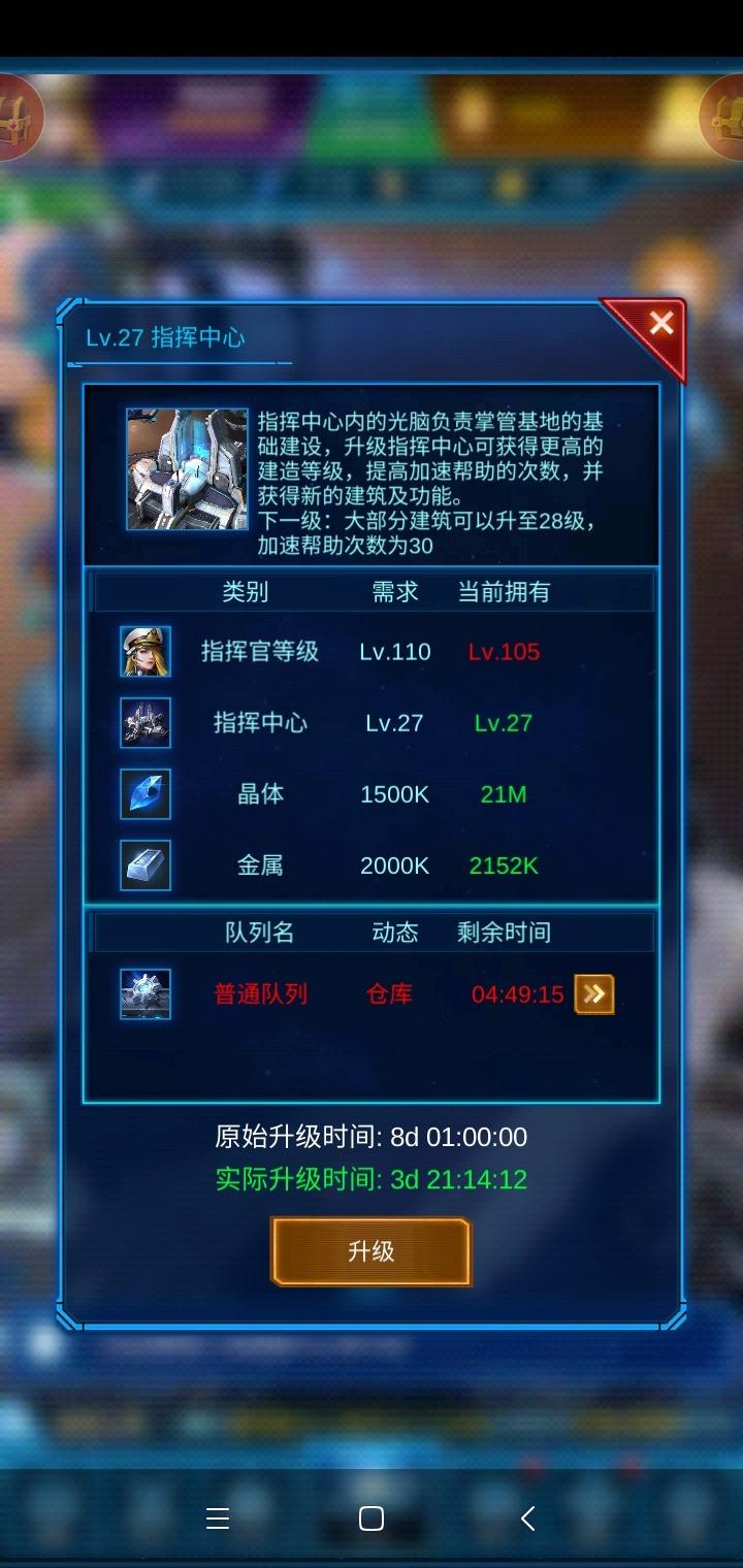 Screenshot_2020-05-11-00-12-38-541_com.jedigames.p16s.mi.jpg