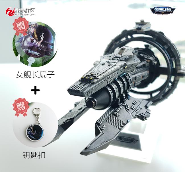 战舰模型.png