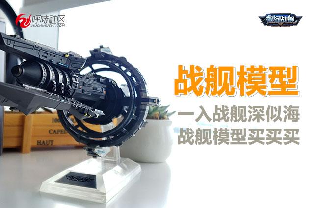 战舰模型.jpg