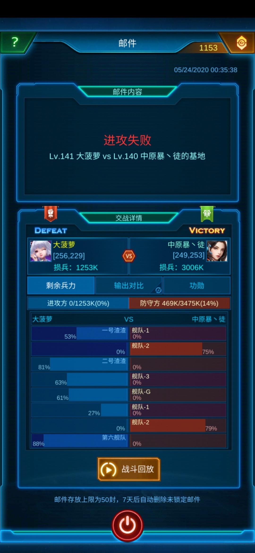 Screenshot_20200524_003754_com.jedigames.p16s.nearme.gamecenter.jpg