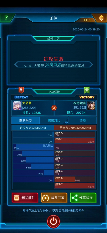 Screenshot_20200524_003927_com.jedigames.p16s.nearme.gamecenter.jpg