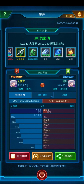 Screenshot_20200524_004356_com.jedigames.p16s.nearme.gamecenter.jpg