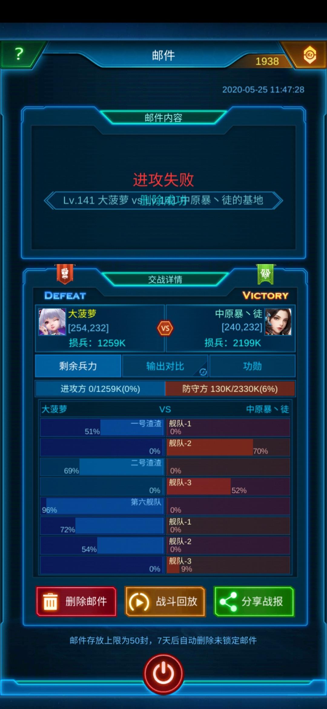 Screenshot_20200525_114808_com.jedigames.p16s.nearme.gamecenter.jpg