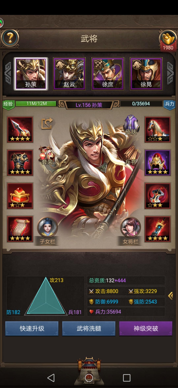 Screenshot_20200628_060913_com.tencent.tmgp.zhzz.wuhan.jpg