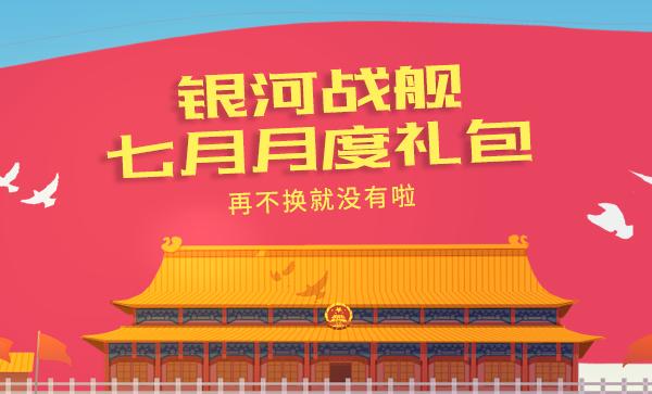 6-29-社区7月礼包内容图.png