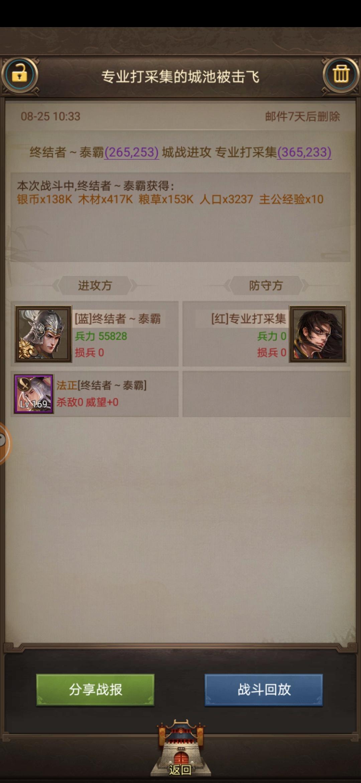 Screenshot_20200825_114300_com.juedigame.ztsg.shoumeng.jpg