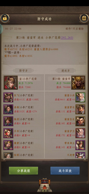 Screenshot_20200827_220733_com.juedigame.sgdjl.shoumeng.jpg