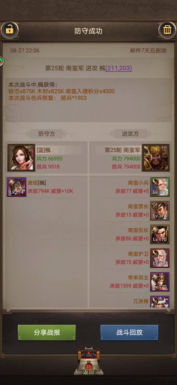 Screenshot_20200827_220645_com.tencent.tmgp.zhzz.wuhan.jpg