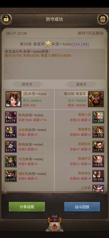 Screenshot_20200827_221138_com.jedigames.rxsg.luobo.jpg
